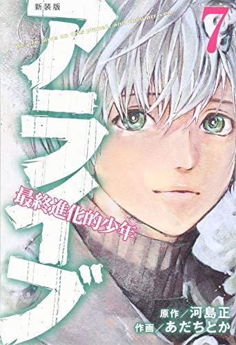 新装版 アライブ 最終進化的少年(7) (講談社コミックス月刊マガジン)