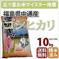 戸塚正商店 福島県中通産「コシヒカリ こしひかり」10kg   玄米