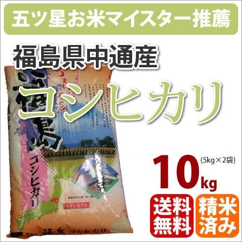 戸塚正商店 福島県中通産「コシヒカリ こしひかり」10kg 27年産 玄米