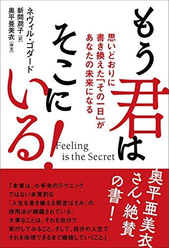 Feeling is the Secret もう君はそこにいる!  思いどおりに書き換えた「その一日」があなたの未来になるの詳細を見る