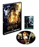 ホビット 思いがけない冒険 (1枚組)(初回限定生産) [DVD]
