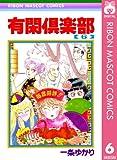有閑倶楽部 6 (りぼんマスコットコミックスDIGITAL)