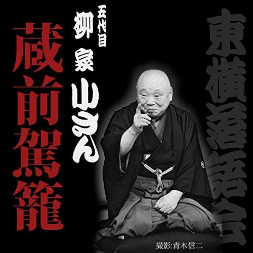 蔵前駕籠 (第266回) | 柳家 小さん