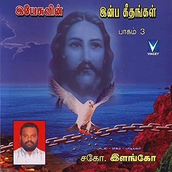Yesuvin Inba Geethangal, Vol. 3