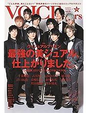 【Amazon.co.jp 限定】TVガイドVOICE STARS vol.19 Amazon限定表紙版