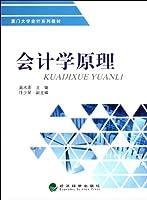 Fundamentals of Accounting (Chinese Edition)