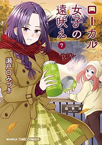 ローカル女子の遠吠え (7) (まんがタイムコミックス)