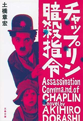 チャップリン暗殺指令 (文春文庫)