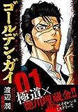 ゴールデン・ガイ (1) (ニチブンコミックス)