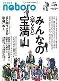 季刊のぼろ Vol.25