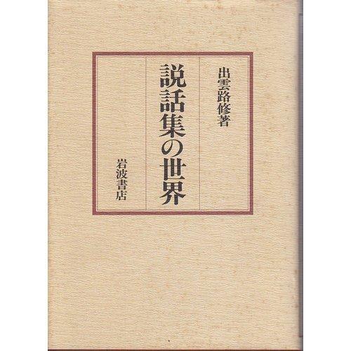 Setsuwashū no sekai (Japanese Edition)