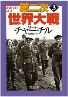第二次世界大戦〈3〉 (河出文庫)