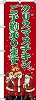 のぼり クリスマスチキン SNB-2883 [並行輸入品]
