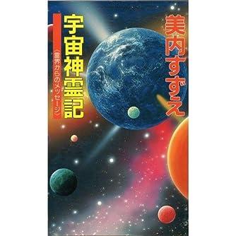 宇宙神霊記―霊界からのメッセージ (G books)
