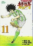 龍時 11 (ジャンプコミックス デラックス)