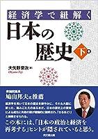 経済学で紐解く 日本の歴史[下巻]
