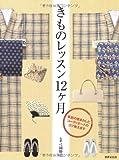 きものレッスン12ヶ月 (季節の着まわしとコーディネイトのコツ教えます)