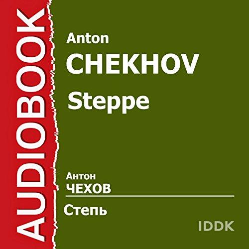 Couverture de Steppe [Russian Edition]