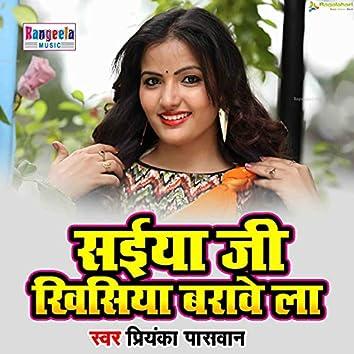 Saiya Ji Khisiya