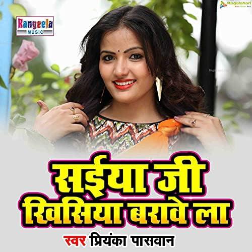 Priyanka Paswan