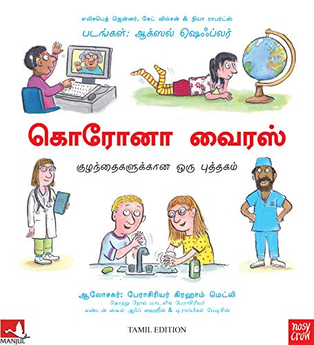 Corona virus: A Book for Children (Tamil) (Tamil Edition)