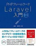 PHPフレームワークLaravel入門 第2版