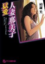 表紙: 人妻・那美子《獄愛》 (フランス書院文庫) | 綺羅 光