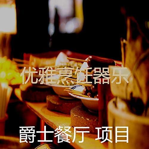 爵士餐厅 项目