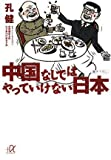 中国なしではやっていけない日本 (講談社+α文庫)