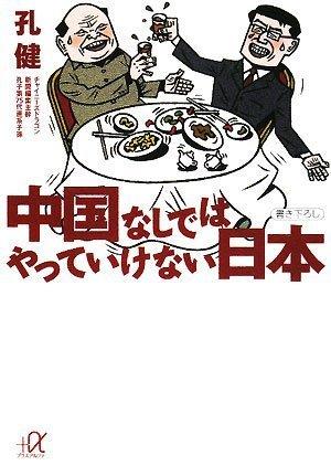 中国なしではやっていけない日本 (講談社+α文庫)の詳細を見る