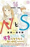 NとS プチデザ(16) (デザートコミックス)