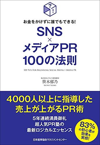 お金をかけずに誰でもできる! SNS×メディアPR100の法則 (100の法則シリーズ)