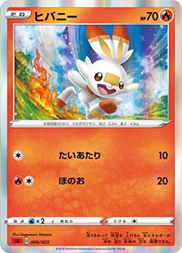 【レア仕様】ポケモンカードゲーム SA 006/023 ヒバニー 炎 スターターセットV 炎 -ほのお-