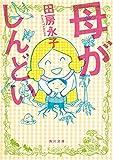 母がしんどい【電子特典付】 (角川文庫)