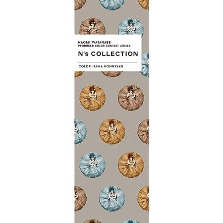 N'sCOLLECTION エヌズコレクション ワンデー 【カラー】玉こんにゃく 【PWR】0.00(度なし) 10枚入 1箱