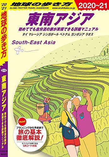 地球の歩き方 D16 東南アジア 初めてでも自分流の旅が実現できる詳細マニュアル 2020-2021