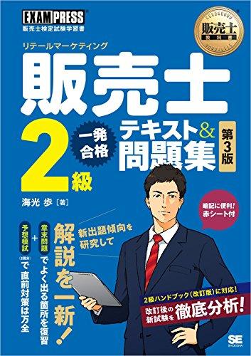 販売士教科書 販売士(リテールマーケティング)2級 一発合格テキスト&問題集 第3版