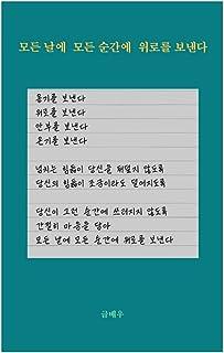 韓国語書籍, 韓国エッセイ/모든 날에 모든 순간에 위로를 보낸다 - 글배우/あらゆる日にあらゆる瞬間に慰めを送る/韓国より配送