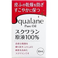 【セット品】スクワラン原液 100% 30ml 7個