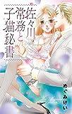 佐々川常務と子猫秘書 (ミッシィコミックス YLC Collection)