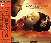 Soundtrack by Madame Butterfly (1998-07-18)
