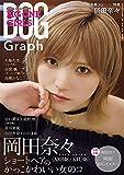 BIG ONE GIRLS Graph 【表紙/付録・岡田奈々 AKB48 / STU48】