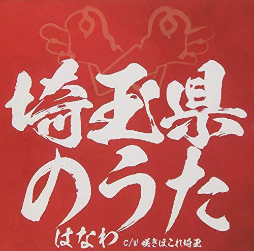 埼玉県のうた