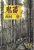 鬼畜―阿弥陀仏よや、おいおい (徳間文庫 120-1)