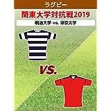 ラグビー 関東大学対抗戦2019 明治大学 vs. 帝京大学