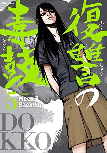 復讐の毒鼓 5 (ヒューコミックス)