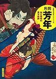 月岡芳年: 血と怪奇の異才絵師 (傑作浮世絵コレクション)
