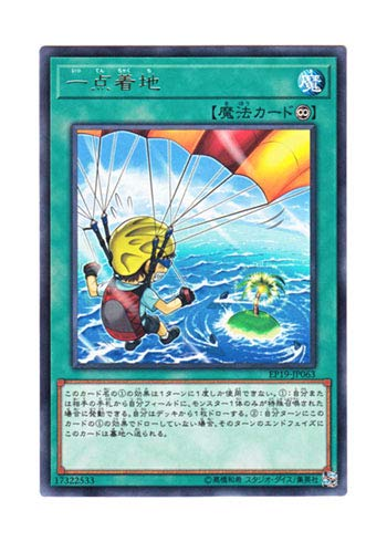 遊戯王 日本語版 EP19-JP063 Pinpoint Landing 一点着地 (レア)