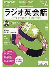 NHKラジオラジオ英会話 2019年 04 月号 [雑誌]