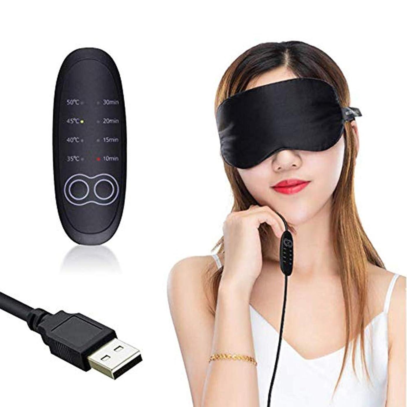 ペスト結び目均等にメモUSBスチームスリーピングアイマスクシェーディングマスクスリープソフト調節可能な温度制御電気加熱アイマスクで目を和らげる